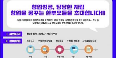 한국한부모연합 창업교육