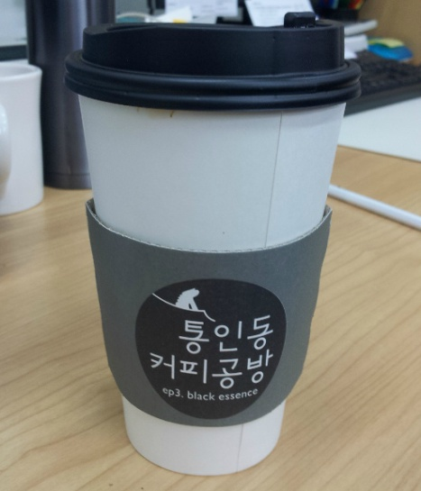 통인동 커피공방 커피 한잔