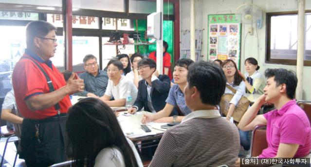 사회적금융 아카데미 5강. 원주협동사회경제네트워크 탐방