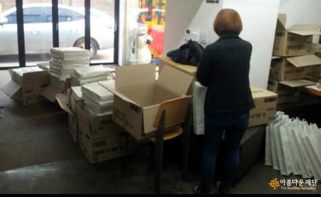 200여 명의 희망가게 창업주에게 보내는 선물을 포장하는 희망가게팀 간사들
