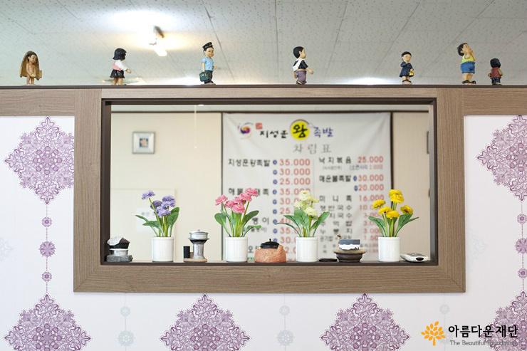 '지성훈 왕족발' 메뉴판모습