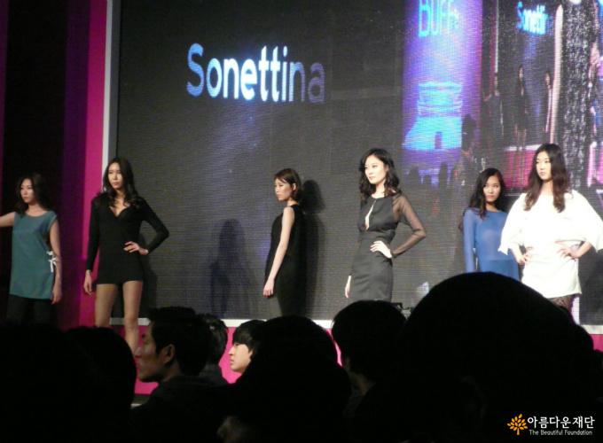 윤효녀 창업주의 브랜드 'Sonettina' 런웨이