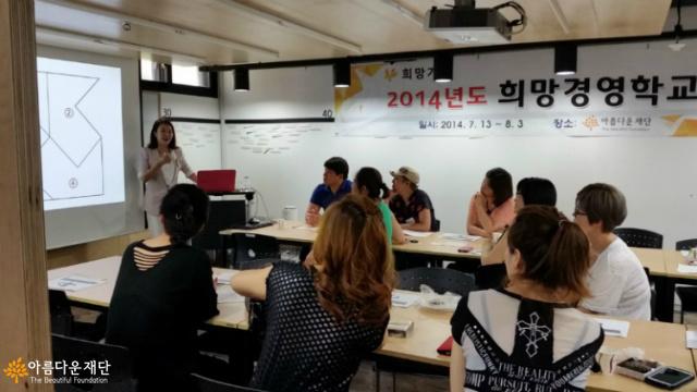 아름다운재단 희망경영학교 강의 중