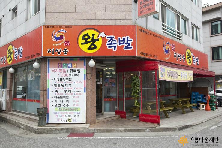 '지성훈 왕족발' 외부모습