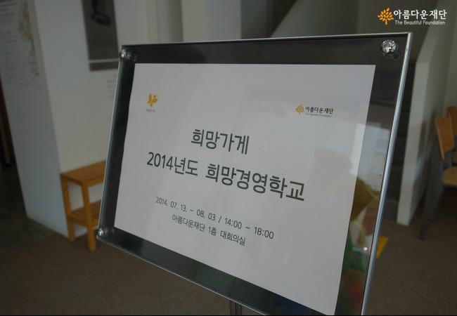 2014년 희망경영학교