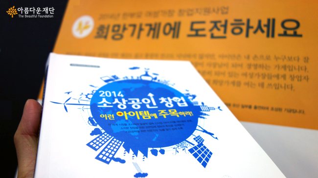 중소기업청과 소상공인진흥원에서 발행한 [2014 소상공인 창업 이런 아이템에 주목하라]