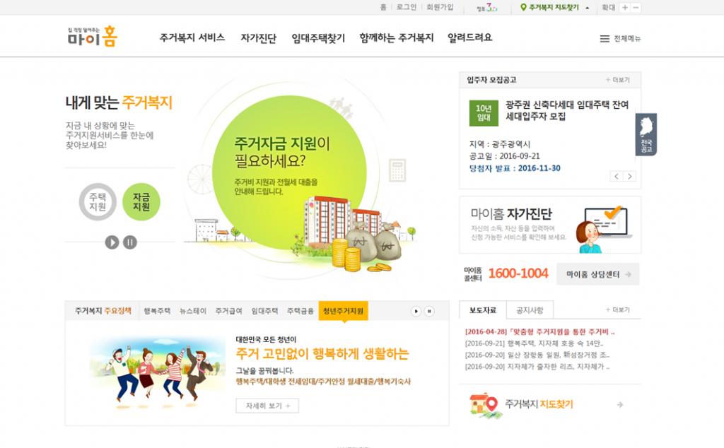마이홈 사이트의 메인 화면