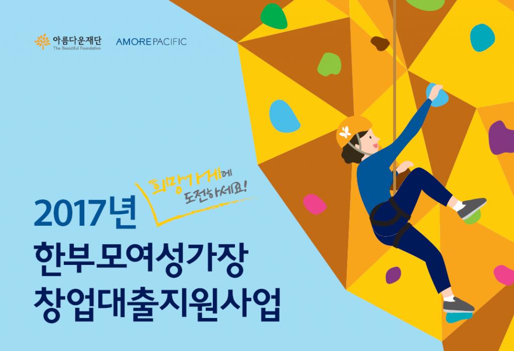 2017년 포스터