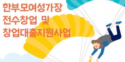 2017 희망가게 전수창업_온라인