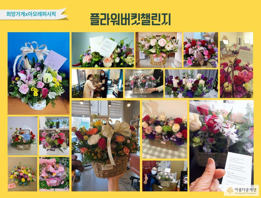 전국 250여개 매장으로 전달 된 희망가게 꽃 바구니