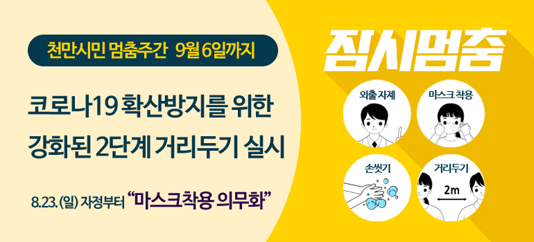 수도권 강화된 사회적 거리두기 안내