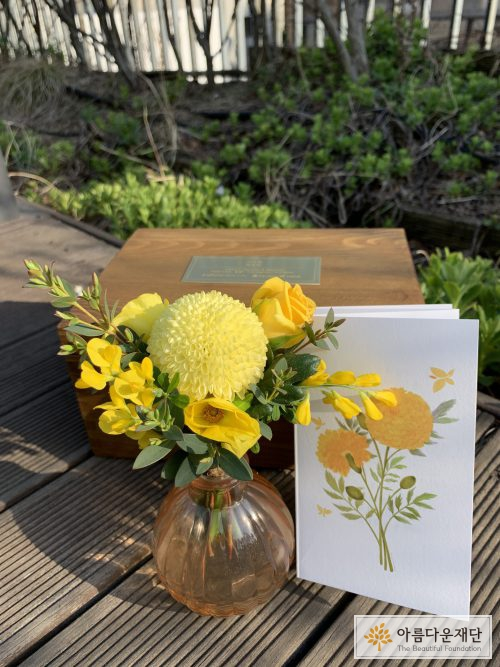 상환완료를 기념하여 창업주에게 드린 희망함은 경대와 꽃병, 꽃, 카드로 구성되어져 있다