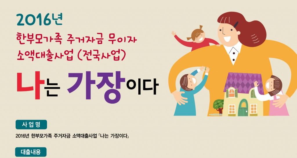 한부모가족 주거자금 지원 포스터