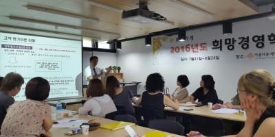 2016년 희망경영학교