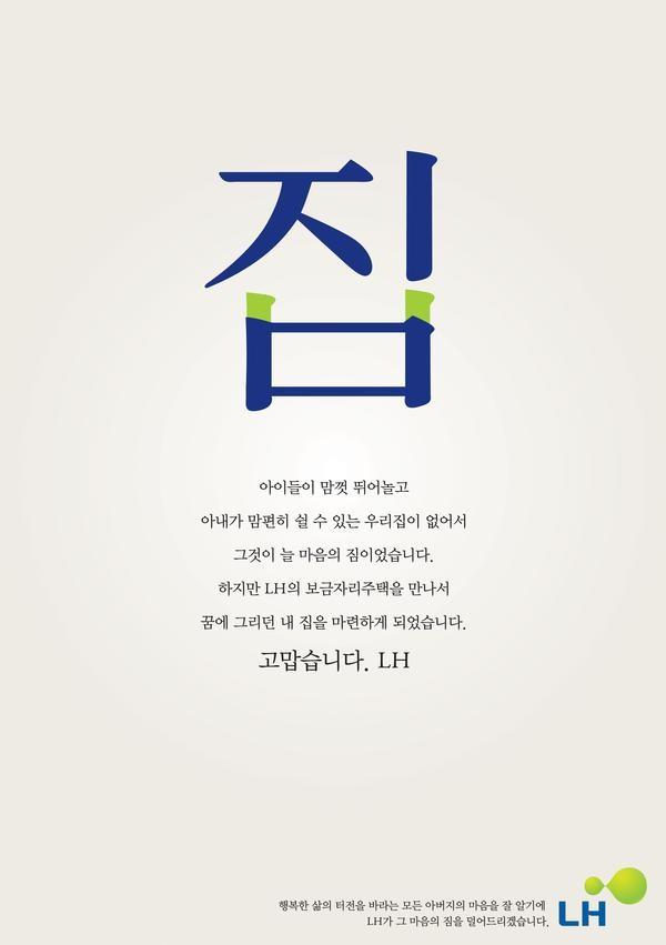 LH광고 포스터
