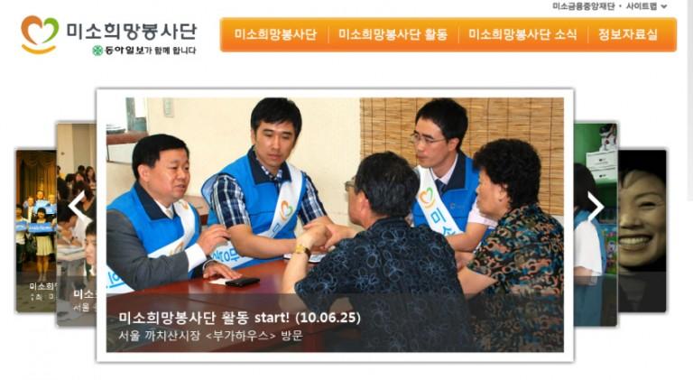 [대출정보5] 미소금융재단 1탄 소개 및 지원자격
