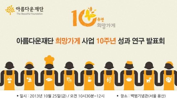 [초대] 아름다운재단 희망가게 사업 10주년 성과 연구 발표회