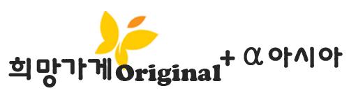 오리지널 +α 그리고 아시아