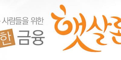 [대출정보4] 햇살론