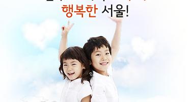 서울시 한부모가족 지원정책