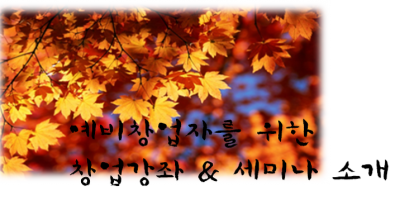예비창업자를 위한 창업강좌&세미나 소개