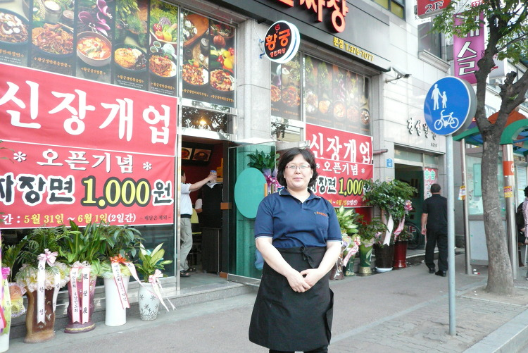 오선경 황궁쟁반짜장! 짜장음식업계 새지평을 열다.