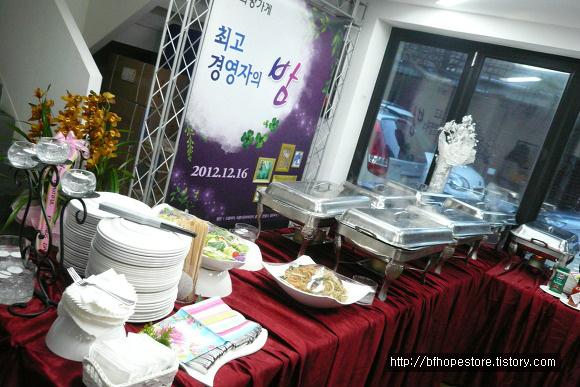 아름다운 밤이예요!!! 2012년 희망가게 최고경영자의 밤~