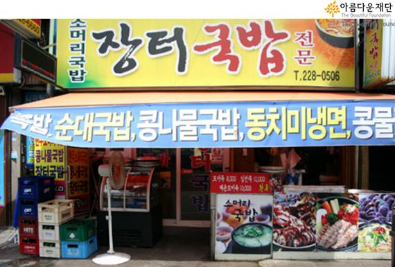전라도 남광주시장 '장터국밥' 성공 노하우