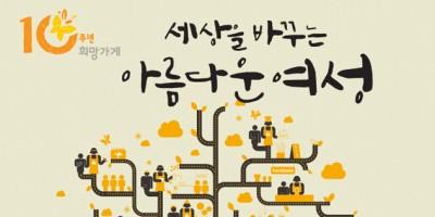 아름다운재단 '희망가게의 의미와 성과'를 담은 애니메이션