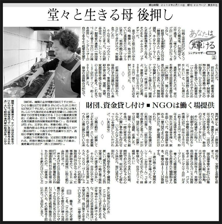 희망가게 일본에 소개 되다