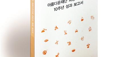 [희망가게 10주년 연구보고서②]희망가게 사회적 성과평가
